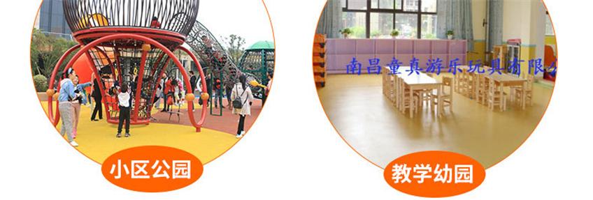 童真儿童乐园优势18